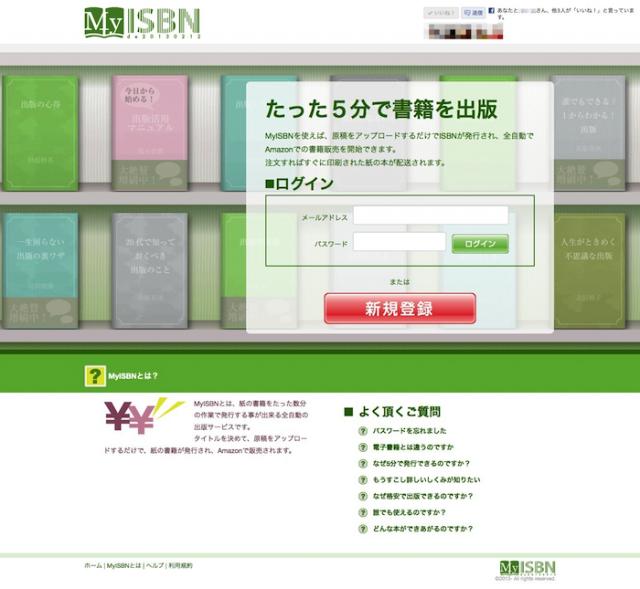 MyISBN_top