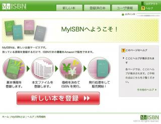 MyISBN_login