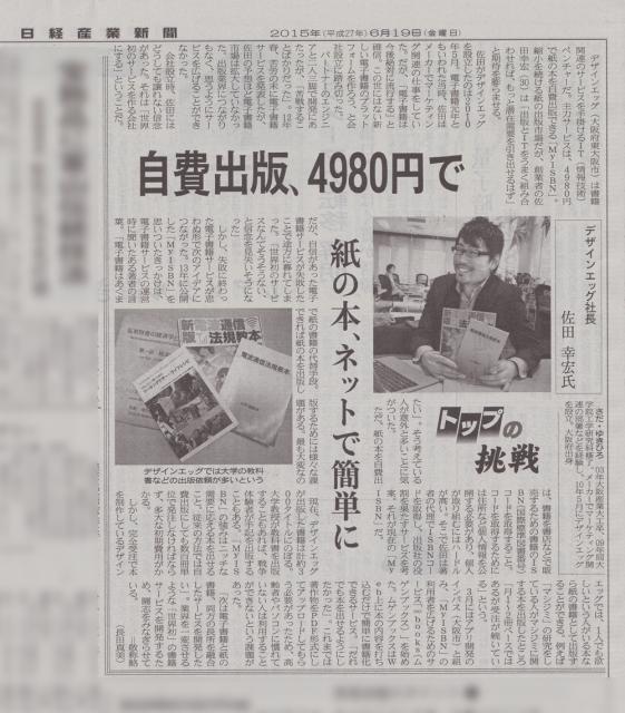 20150619_nikkeisangyo